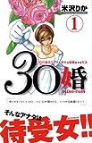 30婚 / 米沢 りか のシリーズ情報を見る