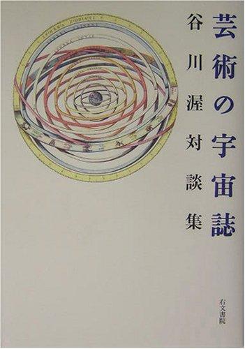 芸術の宇宙誌―谷川渥対談集の詳細を見る