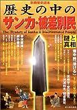歴史の中のサンカ・被差別民—謎と真相 (別冊歴史読本 (87))