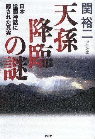 天孫降臨の謎―日本建国神話に隠された真実