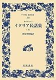 カルヴィーノ イタリア民話集(下) (ワイド版岩波文庫) (ワイド版岩波文庫 324)