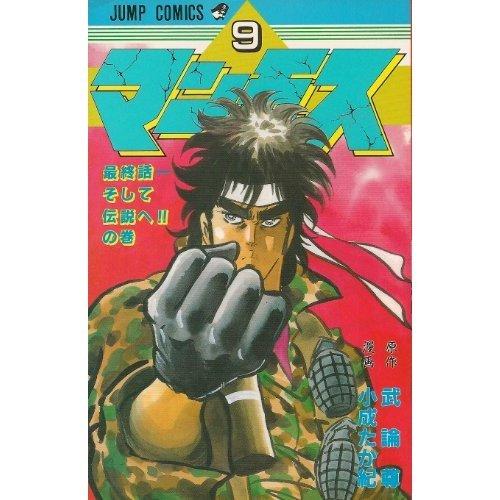 マンモス 9 (ジャンプコミックス)