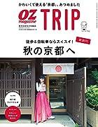 OZ TRIP 2018年10月号 No.2 京都(オズトリップ)