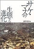サケ・マスの進化と生態