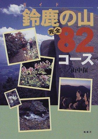 鈴鹿の山 完全82コース