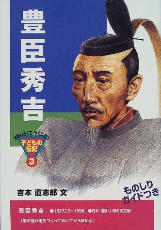 豊臣秀吉 (おもしろくてやくにたつ子どもの伝記 (3))