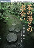 茶の湯との出会い―武者小路千家 (NHK趣味悠々―茶の湯) 画像