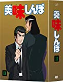 【Amazon.co.jp限定】美味しんぼ DVD BOX2(全巻購入特典:「BOX1~3収納BOX」引換シリアルコード付)