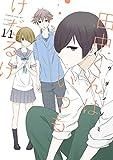 田中くんはいつもけだるげ 11巻 (デジタル版ガンガンコミックスONLINE)