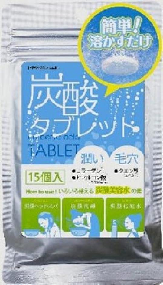 高原明確なロースト炭酸タブレット(N)単品
