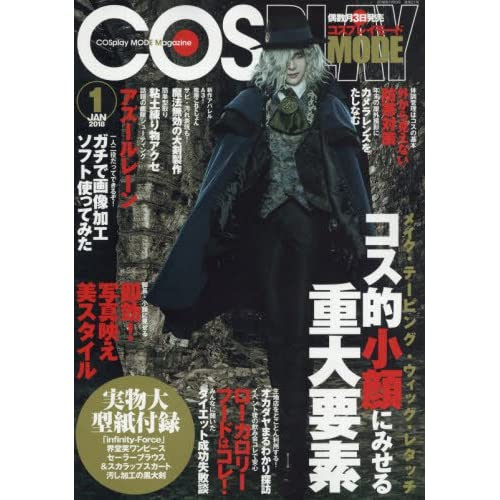 COSPLAY MODE(コスプレイモード)2018年01月号【雑誌】