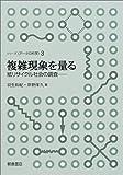 複雑現象を量る―紙リサイクル社会の調査 (シリーズ データの科学)