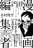 漫画編集者 画像