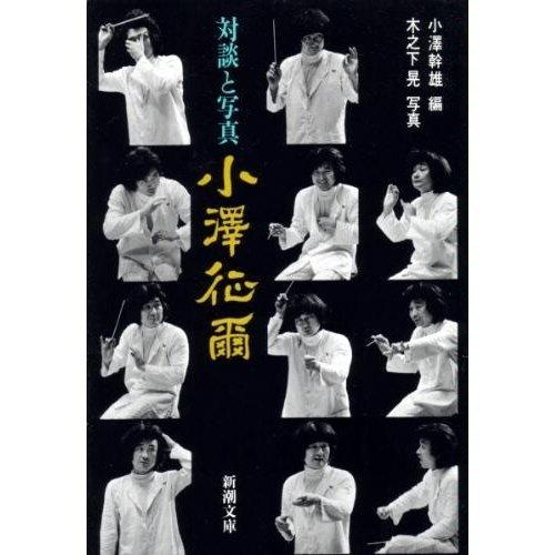 小澤征爾―対談と写真    新潮文庫の詳細を見る
