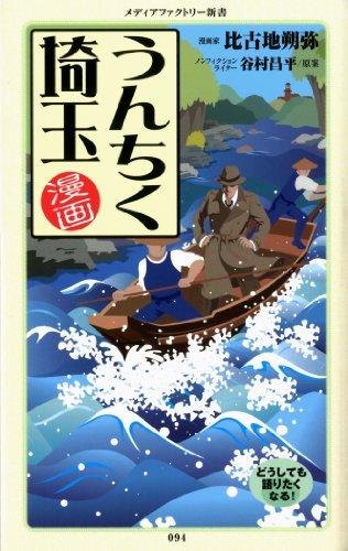 漫画・うんちく埼玉 (メディアファクトリー新書)