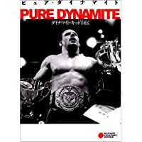 PURE DYNAMITE―ダイナマイト・キッド自伝 (BLOODY FIGHTING BOOKS)