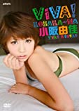 ViVA!KOSAKA~NA [DVD]