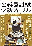 公務員試験 受験ジャーナル Vol.2 31年度試験対応(2019年度試験)