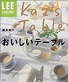 堀井和子のおいしいテーブル (LEEクッキング)
