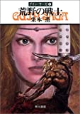 荒野の戦士―グイン・サーガ(2) (ハヤカワ文庫JA)
