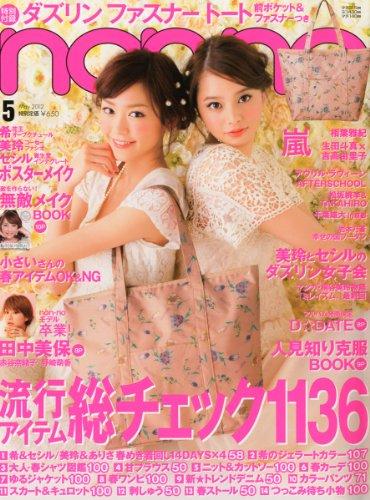 non・no(ノンノ) 2012年 05月号 [雑誌]