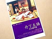 小ポスター「丹下左膳・百万両の壺」豊川悦司