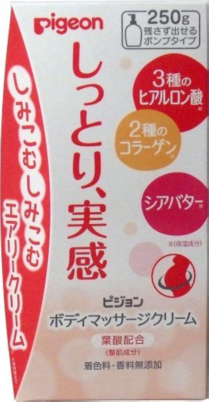 肉の葉を集める奨学金ピジョン ボディマッサージクリーム 250g
