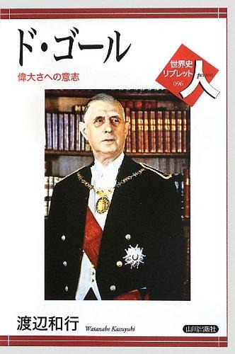 ド・ゴール―偉大さへの意志 (世界史リブレット人)の詳細を見る