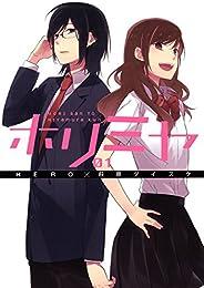 ホリミヤ 1巻 (デジタル版Gファンタジーコミックス)