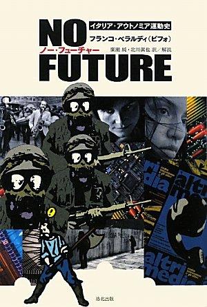 NO FUTURE―イタリア・アウトノミア運動史の詳細を見る