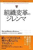 組織変革のジレンマ (ハーバード・ビジネス・レビューケースブック)