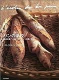 パンの学校―毎日食べたいフランス風パン