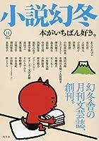 小説幻冬 2016年 11 月号 [雑誌]