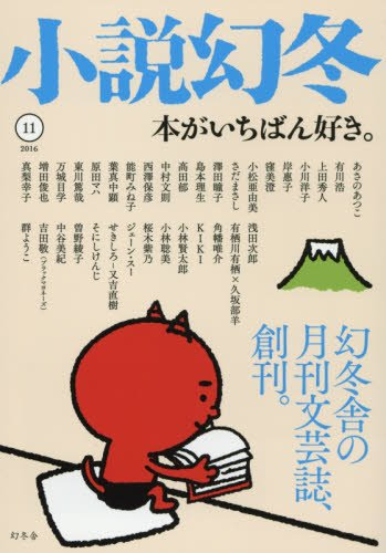 小説幻冬 2016年 11 月号 [雑誌]の詳細を見る