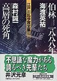 江戸川乱歩賞全集(7)伯林-一八八八年 高層の死角 (講談社文庫)