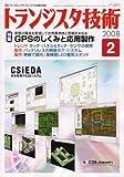 トランジスタ技術 (Transistor Gijutsu) 2008年 02月号 [雑誌]