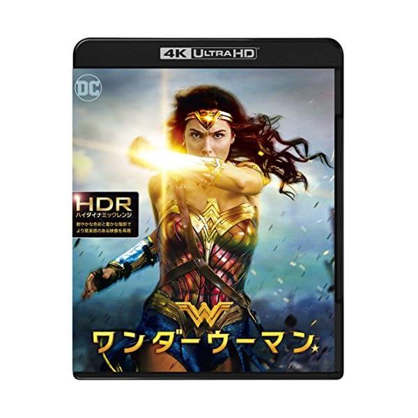 ワンダーウーマン<4K ULTRA HD&3D&...の商品画像