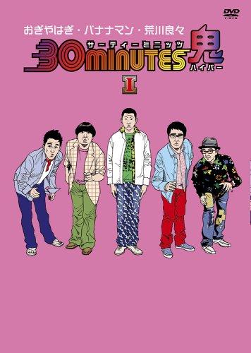 30 minutes 鬼(ハイパー)DVD-BOX I