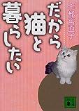 だから猫と暮らしたい (講談社文庫)