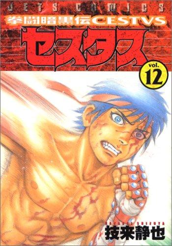 拳闘暗黒伝セスタス 12 (ジェッツコミックス)の詳細を見る