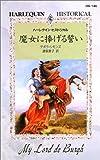 魔女に捧げる誓い (ハーレクイン・ヒストリカル (HS146))