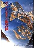 ヴァレンタイン卿の城 (上) (ハヤカワ文庫 SF (608))