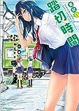 踏切時間(1) (アクションコミックス(月刊アクション))