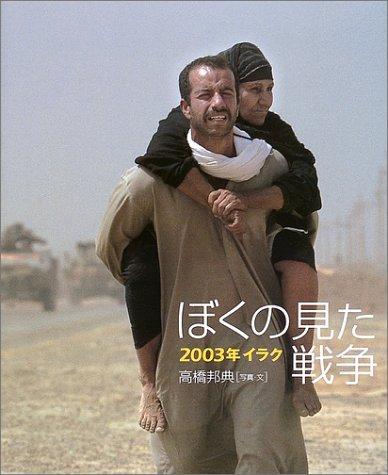 ぼくの見た戦争―2003年イラクの詳細を見る