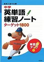 高校入試でる順 中学英単語練習ノート ターゲット1800 (高校入試でる順ターゲット)