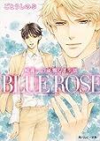 崎義一の優雅なる生活 BLUE ROSE (角川ルビー文庫) 画像