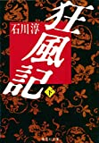 狂風記 下 (集英社文庫)