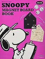 SNOOPY MAGNET BOARD BOOK スヌーピーマグネットボードBOOK (Martブックス vol.27)