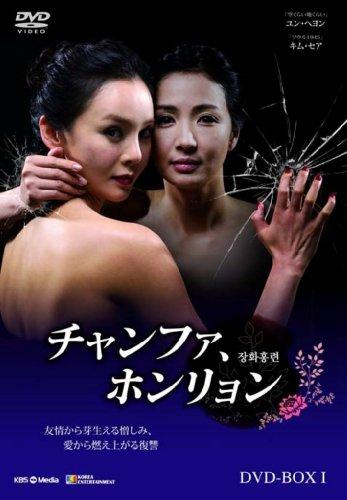 チャンファ、ホンリョン DVD-BOX1