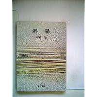 斜陽 (1950年) (角川文庫〈第26〉)